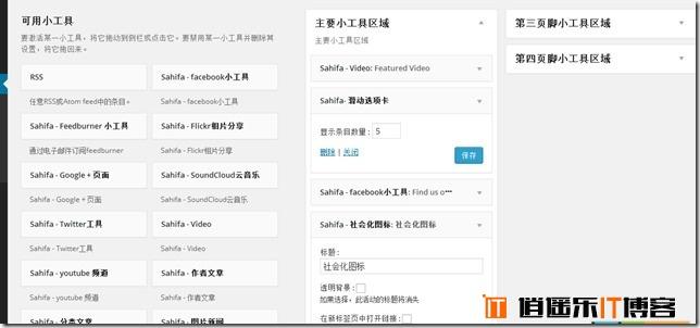 精品新闻杂志cms类wordpress主题:Sahifa中文增强版