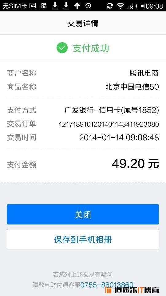 手机QQ4.6.1版本新功能-QQ钱包体验
