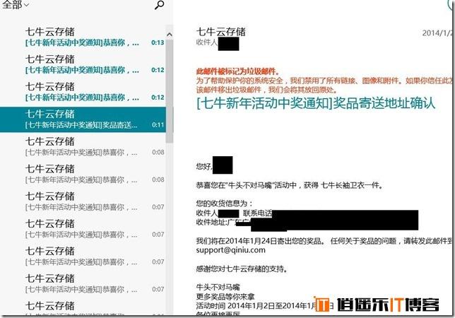 """【独家爆料】七牛云存储""""牛头不对马嘴""""新年抽奖活动,爆出bug,无限制抽奖"""