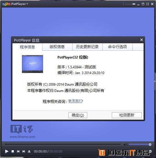 强大的影音播放器PotPlayer 1.5.43844 最新汉化版下载