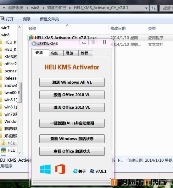 【著名KMS离线win8.1/office2013激活工具】知彼而知己_HEU_KMS_Activator_CH_v7.8.1免费下载