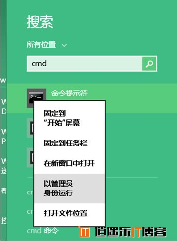 Win8/Win8.1应用商店的启动故障解决方法合集