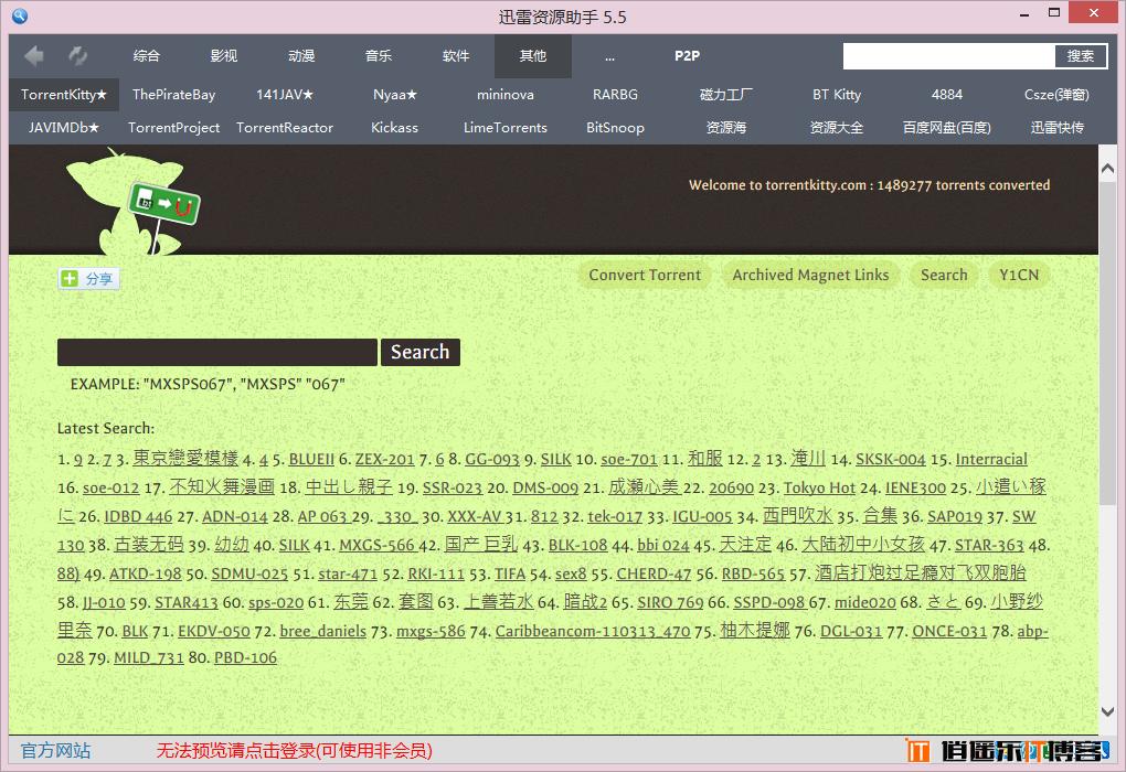 迅雷资源助手-新一代P2P种子搜索神器绿色免费下载