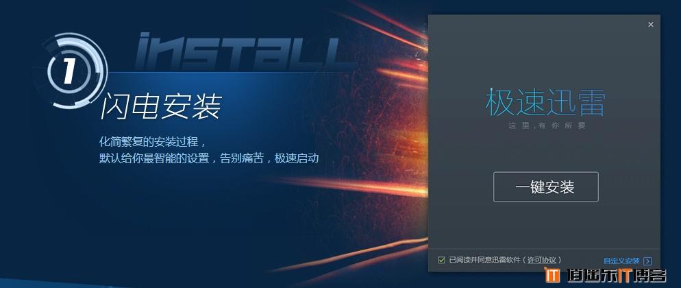 远离臃肿和广告插件,迅雷极速版v1.0正式版免费下载