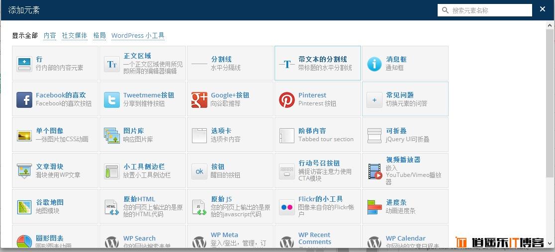 WordPress可视化页面搭建 插件Visual Composer v4.0.2中文汉化版