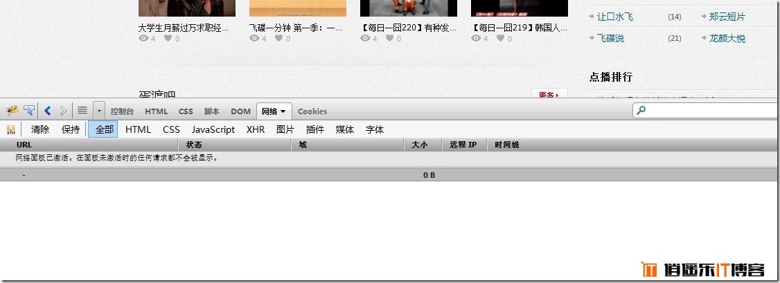 [逍遥乐教程]使用Firefox火狐浏览器firebug插件查看网页元素加载消耗时间