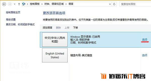 Win8.1/Win8.1 Update系统自带输入法设置详细教程
