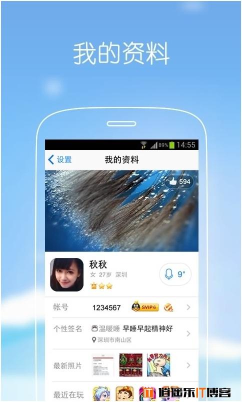 QQ 4.6.2(Android)来袭:声音即时触达