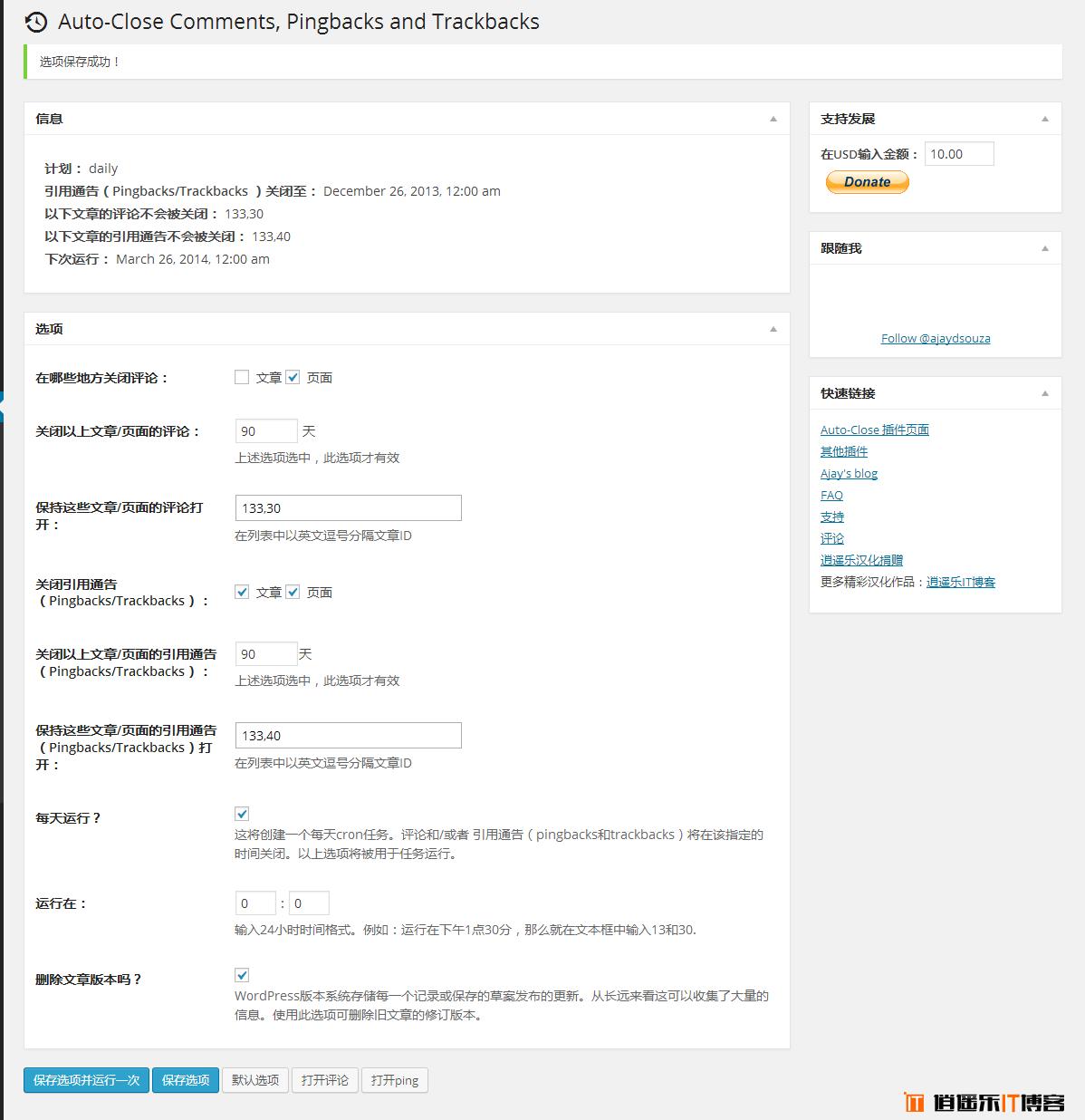 WordPress自动定时关闭评论、引用通告插件:Auto-Close逍遥乐汉化免费下载