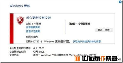 Win8/Win8.1常见错误代码的解决方法汇总