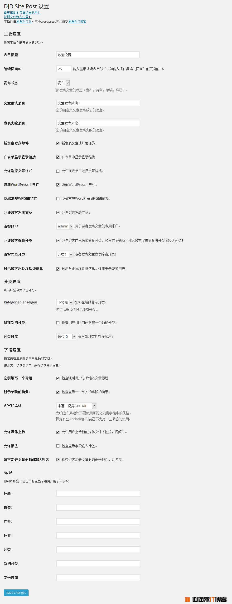 WordPress 前端投稿/编辑发表文章插件 DJD Site Post(支持游客和已注册用户)中文逍遥乐汉化版 免费下载