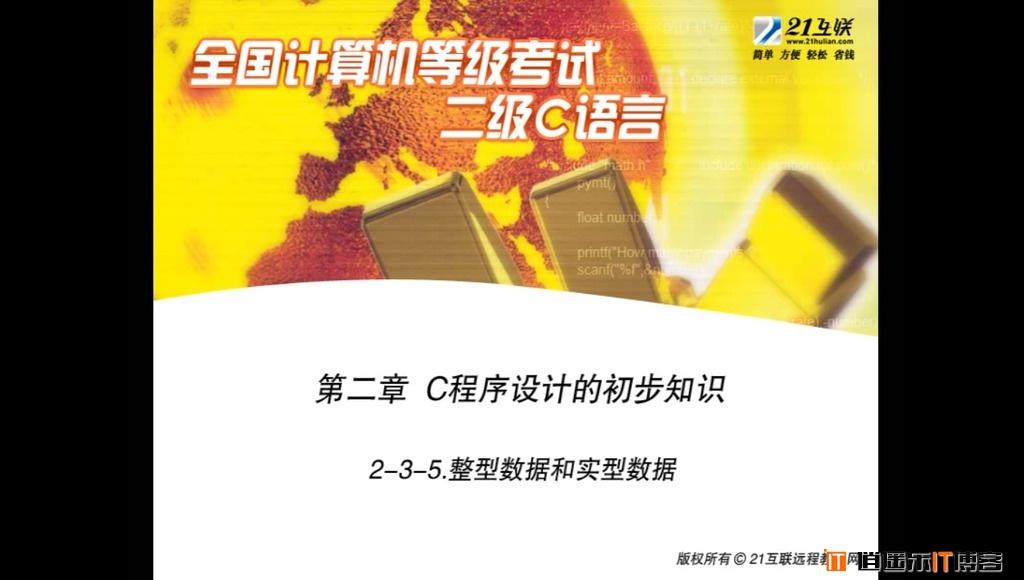 金文全国计算机等级考试二级C语言视频教程 高清wmv