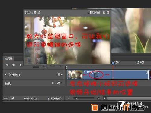 圆你一个影视梦 photoshop也能剪辑视频