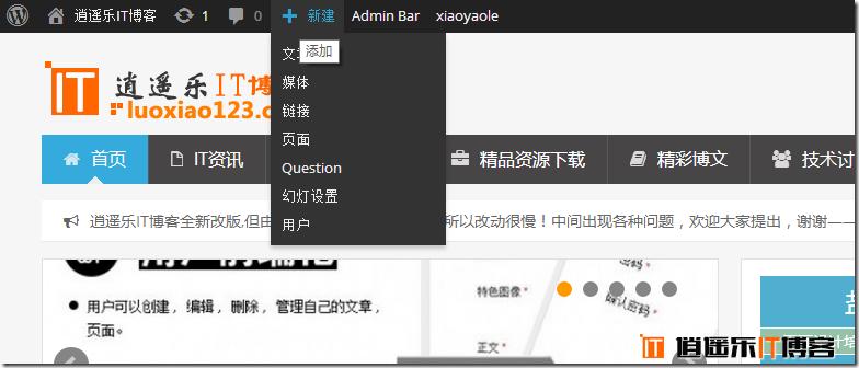 WordPress免插件将Admin bar工具栏移到底部