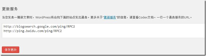 wordpress设置更新ping服务时百度PING无效的解决方法