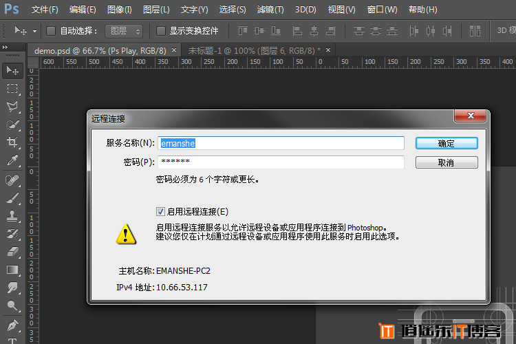 Ps Play移动设计零阻力——Photoshop设计效果实时在手机端预览
