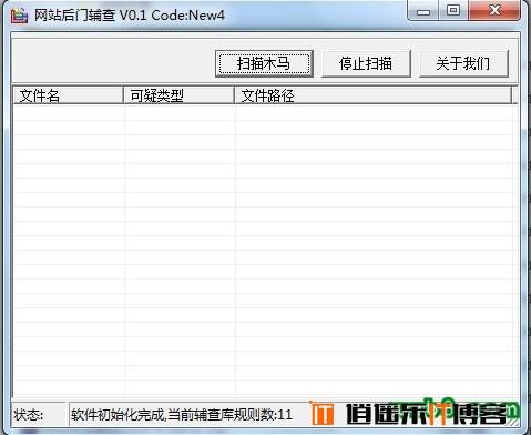 网站后门辅查工具 v0.1 帮助站长们找出网站后门