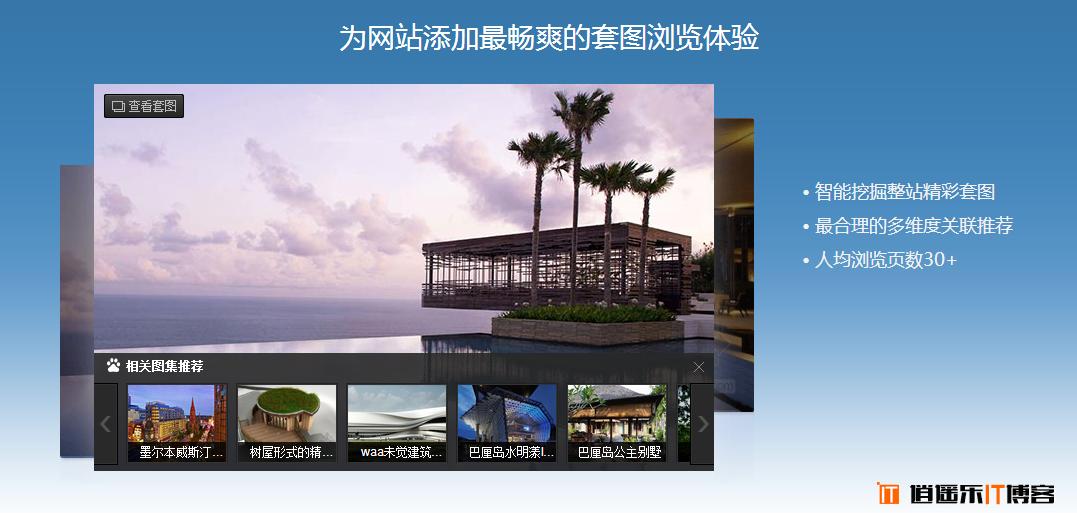 走进百度云图图片推荐SEO:为网站添加最畅爽的套图浏览体验!