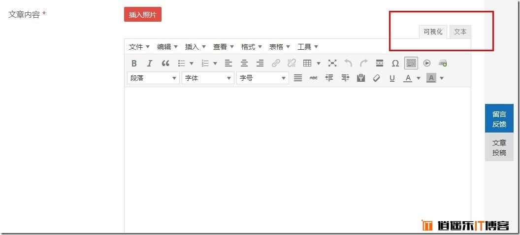 [逍遥乐教程]WordPress用户前端化专业版WP User Frontend Pro系列教程(三):前端文章编辑器增加可视化/文本切换按钮
