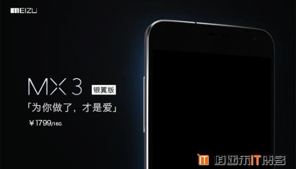 全新魅族MX3银翼版即将上市