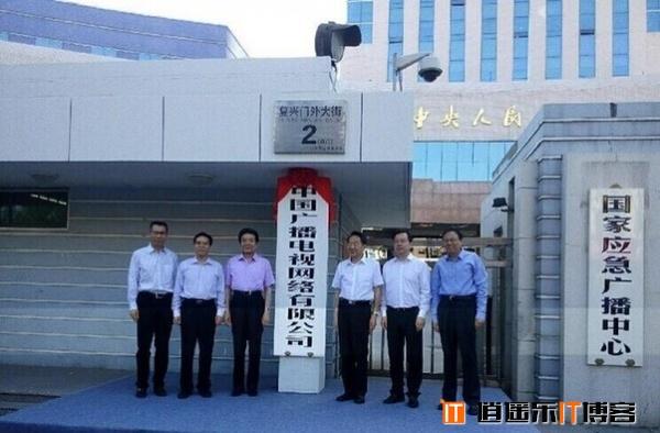 中国广电网络公司今日挂牌 有望成第四大运营商