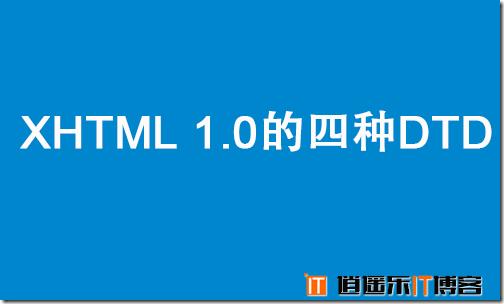 关于XHTML 1.0的四种DTD声明及WAP页面显示异常的解决办法