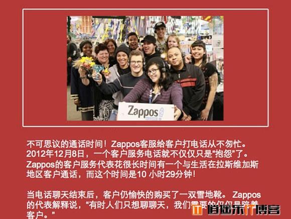 10个Zappos鼓舞人心的故事,简直上洗脑髓,下洗肠胃!