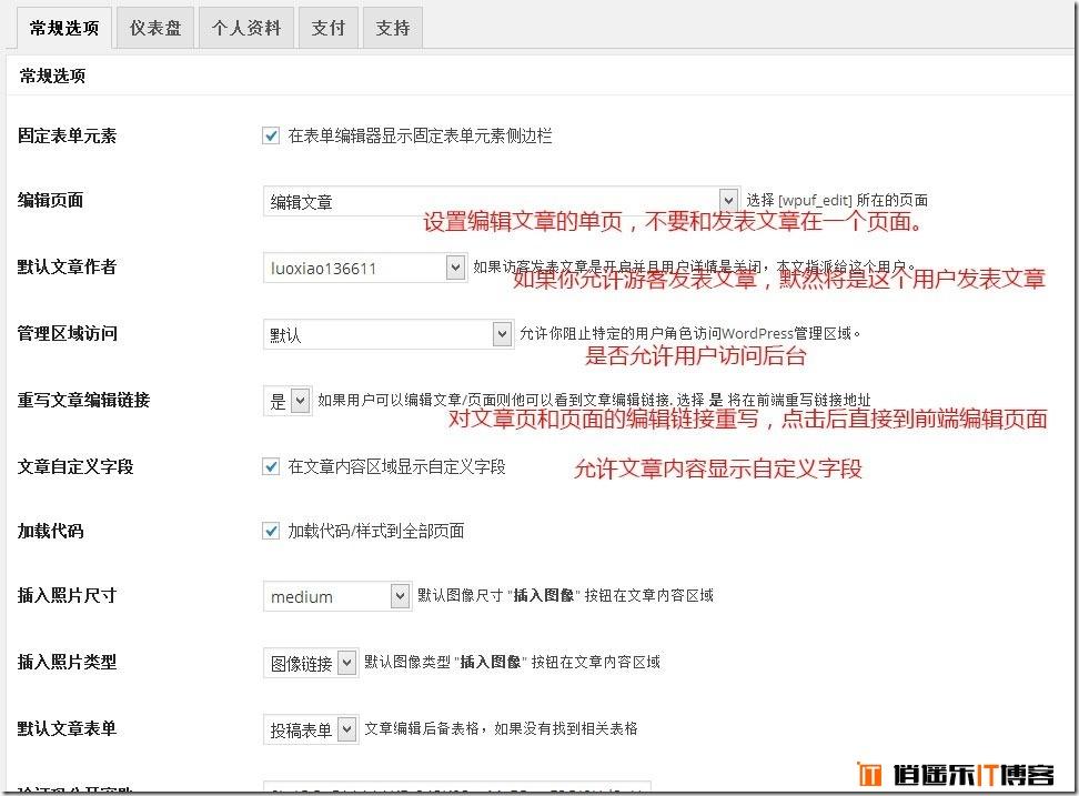 [逍遥乐教程]WordPress用户前端化专业版WP User Frontend Pro系列教程(一): 逍遥乐汉化插件试用附属详细图文教程