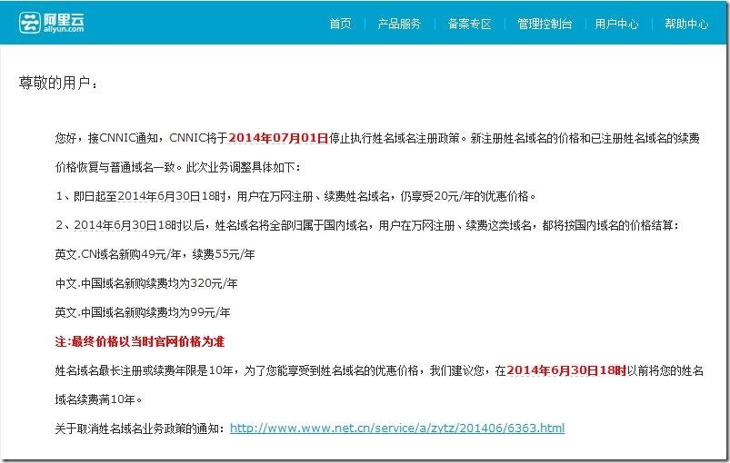 CN姓名域名优惠政策失效了!还没续费的赶快续费!截止6月30日!