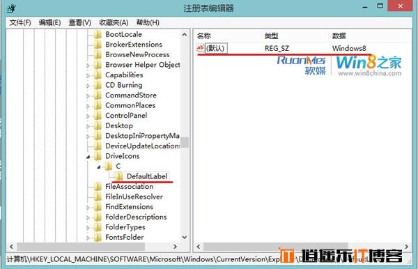 利用注册表修改Win7/Win8硬盘分区名称
