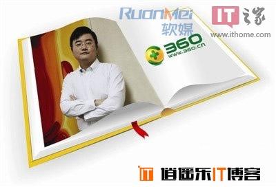 360告赢傅盛:傅盛微博言论被判对360造成侵权