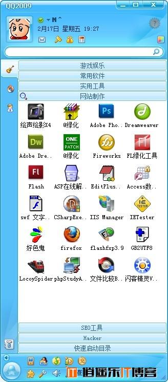 音速启动(VStart) V5.0 Build 2009.07.16