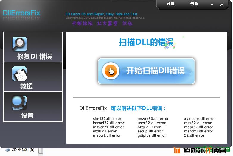dll错误修复工具_dll报错解决方法利器(DllErrorsFix 3.3特别版).