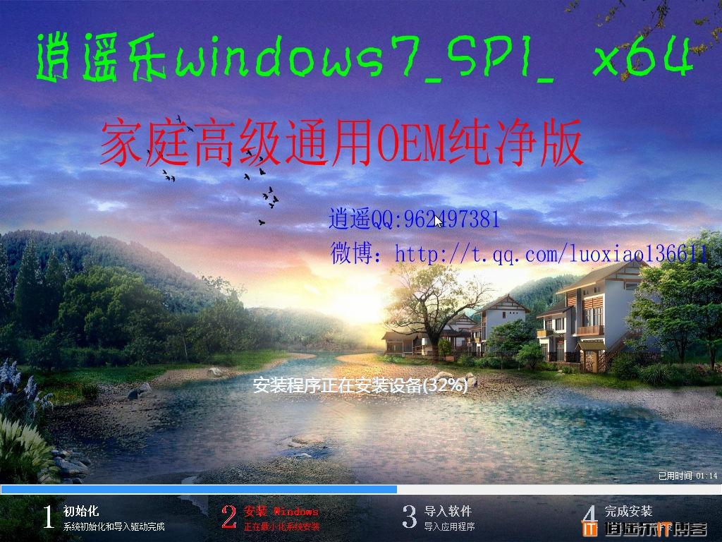 【逍遥制作】逍遥乐Win7_SP1_x64_家庭高级OEM通用纯净版V020307