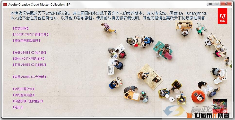 赢政天下ADOBE CC 大师版 v3.x最新免费下载地址【持续更新】