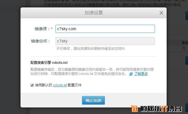 wordpress无需插件使用七牛云存储 CDN 加速服务