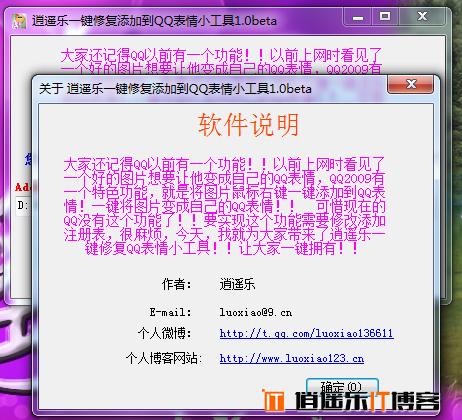 【个人作品】逍遥乐一键修复添加到QQ表情小工具1.0beta