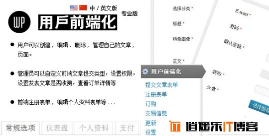 WordPress用户前端化专业版WP User Frontend Pro WordPress逍遥乐中文汉化插件【更新至v2.2.4】