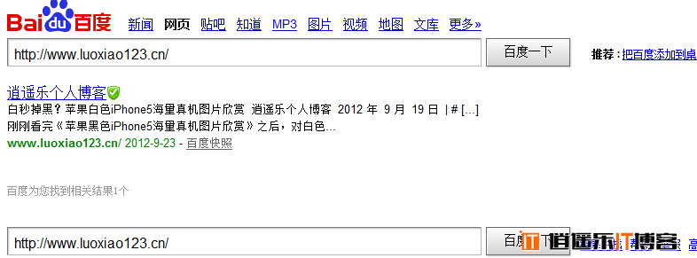 热烈祝贺我的个人主页被百度收录!luoxiao123.cn