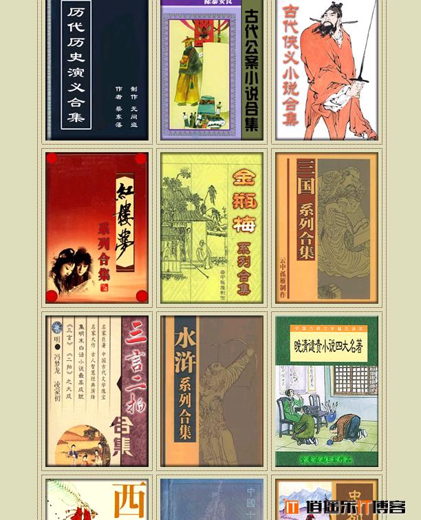 中国古典名著系列合集! 非常全!没有不知道,就怕这没有