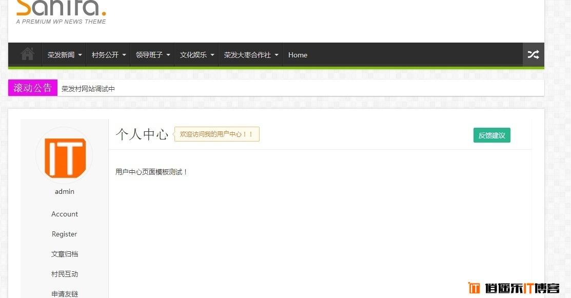 【免费】全面优化增强,颠覆原版,精品wordpress主题:Sahifa 4.3.0中文增强版