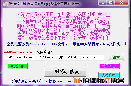 【作品更新】逍遥乐一键修复添加到QQ表情小工具1.2beta
