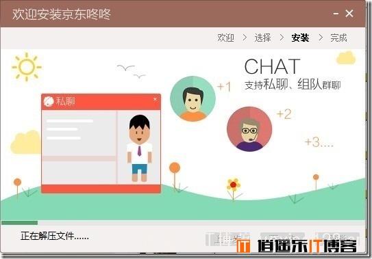 京东推出自家聊天通讯工具,名叫京东咚咚,类似于阿里旺旺