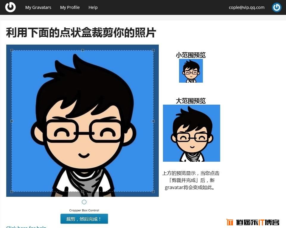 Gravatar全球通用头像注册使用详细图文教程