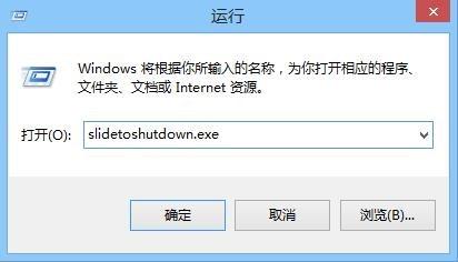 win8.1极速关机,教你如何开启windows8.1隐藏功能-炫酷滑动关机