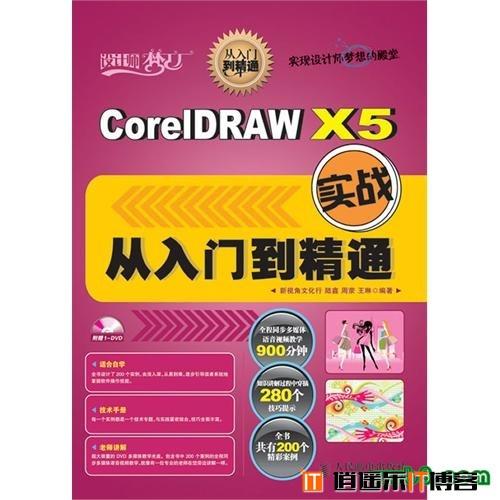 CorelDRAW X5实战从入门到精通(陆鑫 周荥 王琳) 光盘【iso/3.6GB】