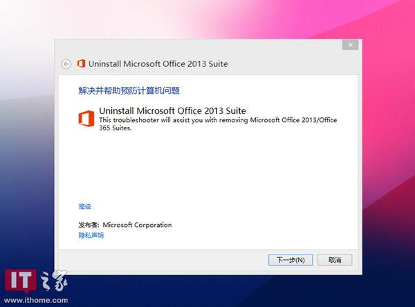 Office2013/Office365 微软官方卸载工具下载