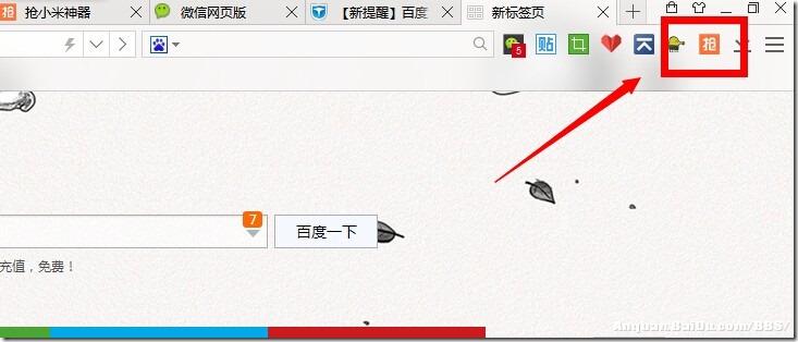 百度浏览器推出抢小米官方插件!给力啊!抢小米神器,抢不到就赔