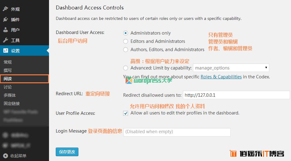 WordPress 限制用户访问后台页面插件 Remove Dashboard Access