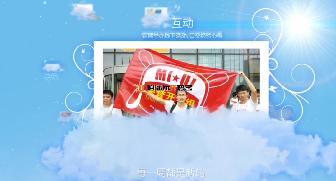 【视频】MIUI4周年 荣誉开发组纪念视频